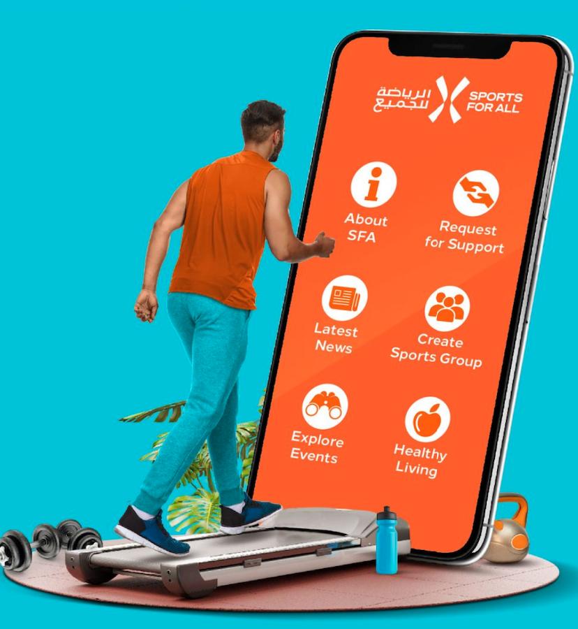 الرياضة للجميع .. تطبيق يمثل الإبداع الرقمي ويحتفل بشغفنا الرياضي