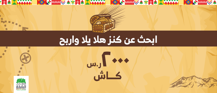 ابحث عن الكنز في مسابقة اليوم الوطني السعودي